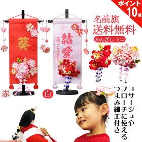 【ポイント10倍】立体的でとても可愛いくお花が髪飾りとして使えるのも嬉しいかんざし名前旗ミニつまみ細工付き小コサージュブローチひな人形ひなまつり雛人形座敷旗台付名前入れサービス送料無料