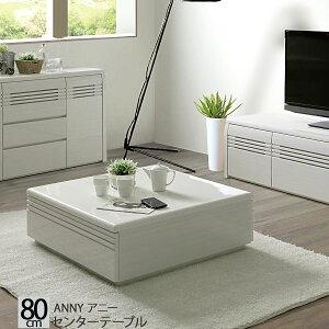 センターテーブル 白 ハイグロスシート 白家具テーブル 「アニー」 80cm幅 かわいい お洒落引き出し付き 玄関お渡し