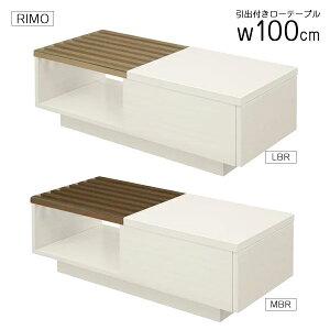 ローテーブル リビング テーブル 白家具 引出しハイグロスシート ガラス「 RIMO リモ 」 100cm 玄関お渡し