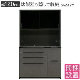 【ポイント10倍】 搬入設置 サザビー SAZAVY 食器棚 120KB キッチンボード レンジボード 幅120cm セラミック柄 炊飯器 隠せる 収納 ブラック
