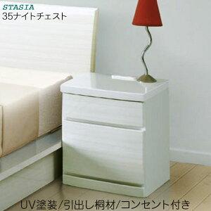 ナイトテーブル チェスト サイドボード 白家具ホワイト UV塗装 ハイグロスシート 35.5cmコンセント ローラーレール引出し 玄関渡し「スタシア」