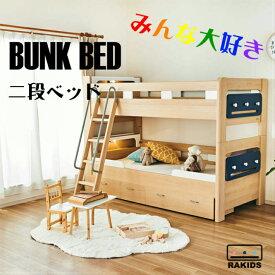 二段ベッド ラキッズ バンクベッド セパレート 子供 宮付き コンセント 梯子 はしご 安心 安全 組み立て設置 送料無料 コンパクト 引き出しなしタイプ