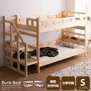【送料無料】 【組立設置代無料】 二段ベッド コンセント付き ライト付き すのこ 2段ベッド 木製 無垢材 収納 宮付き …