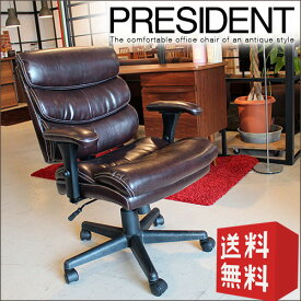 【送料無料】 オフィスチェア プレジデント   パソコンチェア オフィスチェアー パソコンチェアー レトロ アンティーク風 モダン pcチェア パーソナルチェア chair 椅子 イス いす ロッキングチェア ロッキング キャスター付 社長椅子 レザー おしゃれ
