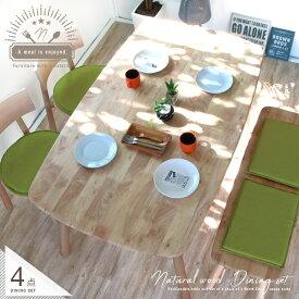 北欧風 ダイニングセット ベンチ 4点 ダイニングテーブルセット 4人掛け ダイニングテーブル 4点セット 木製 天然木 無垢 ナチュラル ダイニング ベンチ チェア テーブル かわいい おしゃれ gkw