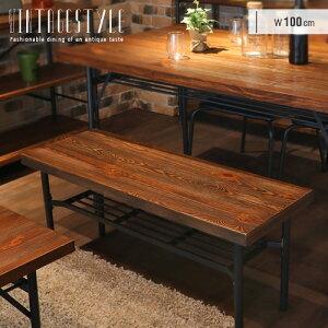ダイニングベンチ 100 アイアン スチール 北欧風 アンティーク風 カフェ風 ベンチチェア 2人掛け 木製 玄関 コンパクト パイン材 インダストリアル風 人気 おすすめ おしゃれ