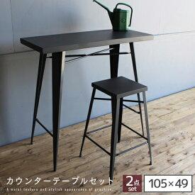 【送料無料】 スチール製 カウンターテーブルセット 2点 105cm ダイニングテーブルセット カウンターチェア ハイスツール スタッキングチェア スチール シンプル 一人暮らし 省スペース 人気 おすすめ ブラック グレー シック カフェ かっこいい おしゃれ 食卓テーブルセット