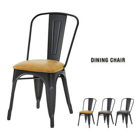 【送料無料】 ヴィンテージ風 ダイニングチェア アンティーク風 チェアー 椅子 いす スチール脚 男前風 食卓椅子 ブラック ブラウン キャメル 44cm シンプル モダン かわいい おしゃれ【送料無料】