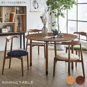 【送料無料】 ダイニングテーブル 120 4人 丸テーブル 木製 北欧風 カフェテーブル コーヒーテーブル ティーテーブル 無垢 ライトブラウン ウォールナット テーブル単品 モダン レトロ φ120cm