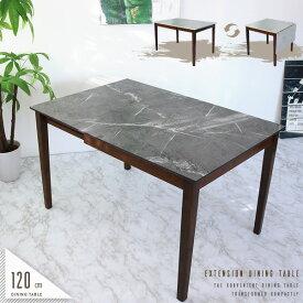 ダイニングテーブル 伸縮 伸長式 4人掛け 80cm 120cm 変形 ホワイト 白 グレー セラミック風 大理石風 メラミン おしゃれ 北欧 モダン 石目模様 2人用 4人用 単品 テーブル ダイニング 伸びる 人気 おすすめ
