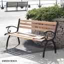 【特価2個セット】 ガーデンベンチ 【代引不可】 パークベンチ ベンチチェア ガーデンチェア 屋外ベンチ 木製 天然木…