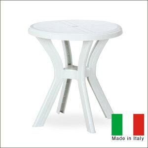 イタリア製 ガーデンテーブル (ラウンド) ELF エルフ | プラスチック 軽い 軽量 テラス 屋外 丸テーブル 円形 カフェテーブル 洗える ホワイト ブラウン おしゃれ オシャレ シンプル 送料無料