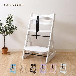 【送料無料】 グローアップチェア ベビーチェア キッズチェア 子供椅子 木製 ミニチェア 椅子 いす チェアー ホワイト ブラウン ブルー ピンク パープル ナチュラル シンプル インテリア か