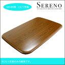 セレーノ テーブル シンプル オシャレ
