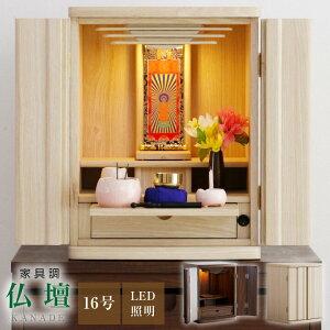 ミニ仏壇 16号 モダン 小型 おしゃれ コンパクト 小さい 小さめ 小型仏壇 木製 コンパクト仏壇 マンション LEDライト付き ダウンライト 省スペース リビング 目立たない 現代風 デザイン性の