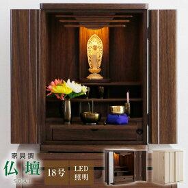 ミニ仏壇 18号 モダン 小型 おしゃれ コンパクト 小型仏壇 木製 コンパクト仏壇 マンション LEDライト付き ダウンライト 小さい 小さめ 省スペース リビング 現代風 完成品 人気 おすすめ