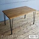 【送料無料】 ダイニングテーブル 120 アイアン 脚 ブラック 4人 4人掛け 4人用 幅120cm 120cm アンティーク 天然木 …