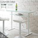 カウンターテーブル ガラス ブラック ホワイト 黒 白 幅120cm 高さ90cm 棚付き スチール脚 コンパクト モダン カフェ風 バーテーブル 2人用 カフェテーブル おしゃれ 人気 おすすめ
