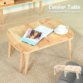 【送料無料】 スライド センターテーブル LUPUS ルーパス 木製 天然木 伸長式 伸縮式 伸縮 伸ばせる スライド式 リビングテーブル ネストテーブル 木製テーブル おしゃれ かわいい 人気 便利 コンパクト