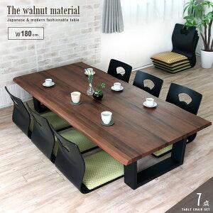 座卓 座椅子 セット 7点 ウォールナット 無垢 幅180cm 一枚板風 おしゃれ 6人 座卓テーブル モダン 和風 和モダン リビングテーブル ローテーブル 和室 木製 天然木 無垢材 人気 gkw