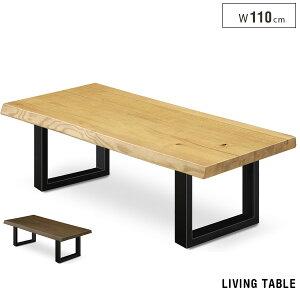 リビングテーブル 一枚板風 幅110cm センターテーブル 木製 天然木 アイアン脚 和風モダン アンティーク風 コンパクト オーク突板 無垢風 木目 ナチュラル ブラウン シンプル おしゃれ 人気