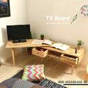 北欧風 テレビボード 伸長式 伸縮 テレビ台 無垢 コーナー ローボード 薄型 tvボード tv台 幅90cm コンパクト 一人暮…