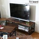 【送料無料】 ローボード 120 木製 テレビボード 棚付き ヴィンテージ風 アンティーク風 北欧風 TV tv テレビ台 収納 …
