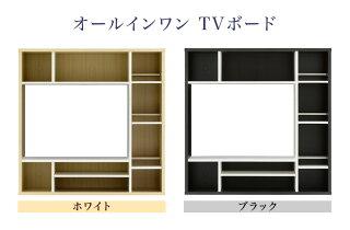 ハイタイプテレビ台これ1台で液晶テレビDVDレコーダーTVゲーム機コミックなどまとめて収納