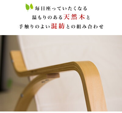 ロッキングチェアー単品リラックスチェアーハイバックチェアーアームチェアー肘付きチェアー高座椅子布地木製通販送料無料送料込み新生活敬老の日ギフトゆらゆら揺れるリラックスロッキングチェアー