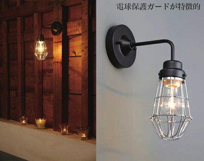 ブラケットライト、ウォールライト間接照明、日本製【送料無料】※要電気工事※シンプルなデザインが魅力。電球を保護しているガードが特徴的。工場などで使用されているイメージが、かっこいい。