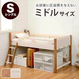 ロフトベッド シングルサイズ MB-5070-S ライトブラウン ロフトベッド ベッド下収納 木製ベッド