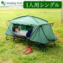 キャンピングベッド テント シングルサイズ アウトドア 1人用 キャンプ テントコット 高床式 テントベット 小型 おし…