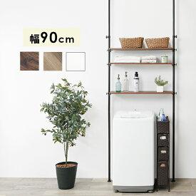 洗濯機ラック 幅90cm つっぱり 壁 ランドリーラック 棚 黒 棚板ブラウン 白 棚ナチュラル おしゃれ 北欧 突っ張り 洗面所 収納 薄型 シンプル 北欧 つっぱり付き 脱衣所 ランドリー収納