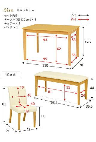 ダイニング4点セット木製ダイニングテーブルチェア4人用ダイニングセット