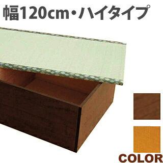 畳ユニットボックス清花-さやか ハイタイプ 高床式畳収納 横幅120cm 和風 たたみ 収納ボックス畳収納畳BOX畳ユニット畳収納畳ボックス【ナチュラルTY-120H-NA/ブラウンTY-120H-BR】 /木製/薄型/通販/送料無料 新生活