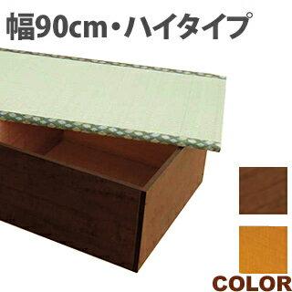 畳ユニットボックス清花-さやか ハイタイプ 高床式畳収納 横幅90cm 和風 たたみ 収納ボックス畳収納畳BOX畳ユニット畳収納畳ボックス【ナチュラルTY-90H-NA/ブラウンTY-90H-BR】 木製/薄型/通販/送料無料 シンプル 新生活