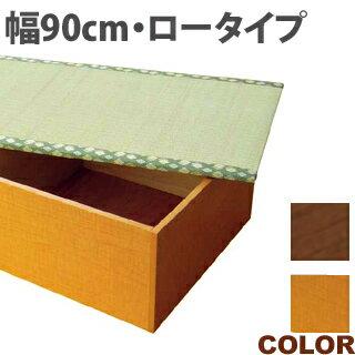 畳ユニットボックス清花-さやか ロータイプ 高床式畳収納 横幅90cm 和風 たたみ 収納ボックス畳収納畳BOX畳ユニット畳収納畳ボックス【ナチュラルTY-90L-NA/ブラウンTY-90L-BR】 木製/薄型/通販/送料無料 シンプル 新生活