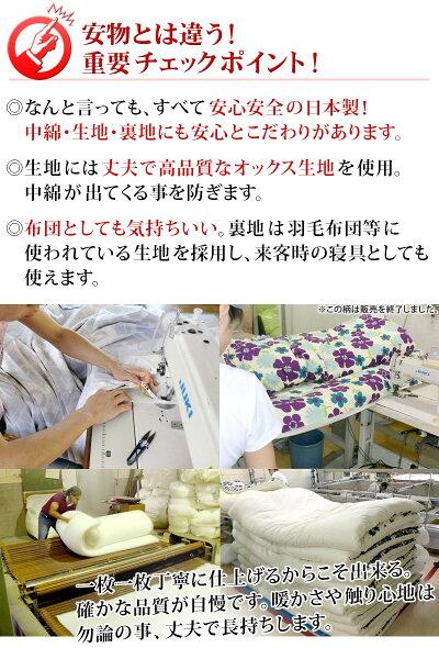 こたつ布団日本製正方形掛け布団日本製綿オックス生地コタツ布団素材にも仕上げにもこだわった高品質こたつ布団です