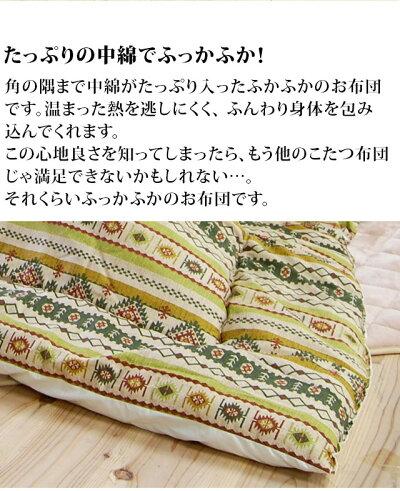 こたつ布団掛け布団長方形和柄こたつ布団モダンこたつ布団素材にも仕上げにもこだわった高品質こたつ布団です
