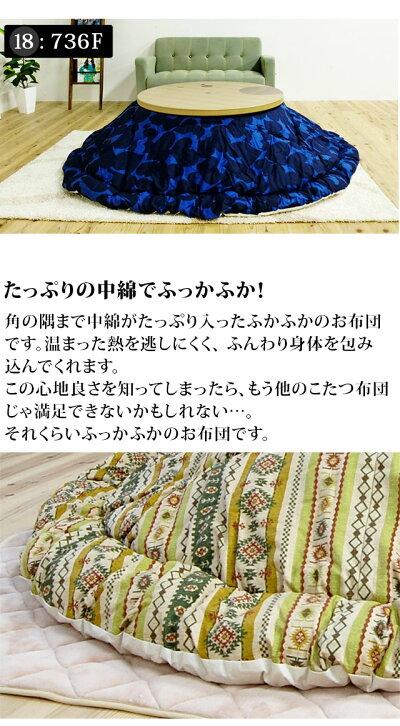 円形こたつ布団掛け布団上質の日本製オックス生地を使用した素材にも仕上げにもこだわった高品質こたつ布団です