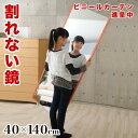 割れない鏡 幅40 高さ140 バリューサイズ リフェクスミラー refex ミラー 日本製 鏡 壁掛け 全身 おしゃれ 姿見 ミラ…