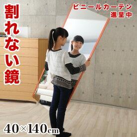 割れない鏡 幅40 高さ140 バリューサイズ リフェクスミラー refex ミラー 日本製 鏡 壁掛け 全身 おしゃれ 姿見 ミラー 国産 フィルム 軽量 薄い 軽い 薄型 安全 ロング スリム 大型 吊り式 幅40cm 40×140 みだしなみ 玄関 防災の日 防災週間 RM-9 組立不要