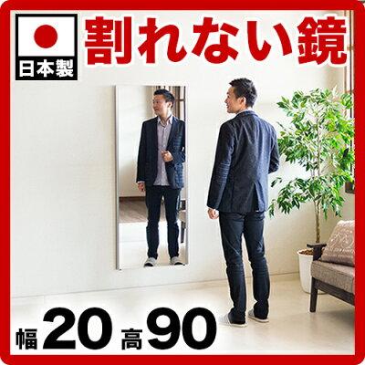 割れない鏡スタンドミラー日本製壁面ミラー幅20cm高さ90cm薄型壁面鏡耐震ミラー姿見国内生産国産ダンス壁掛けワイド全身バレエ全身鏡送料無料送料込み新生活