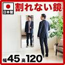割れない鏡 リフェクスミラー 幅45cm 高さ120cm 日本製 超軽量 安全 防災ミラー スタンドミラー 壁面鏡 セーフティー ミラー 薄型 壁面鏡 軽い 安...