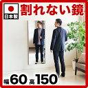 割れない鏡 リフェクスミラー 幅60cm 高さ150cm 日本製 超軽量 安全 防災ミラー スタンドミラー 壁面鏡 セーフティー ミラー 薄型 壁面鏡 軽い 安...
