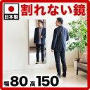 割れない鏡 姿見 リフェクスミラー 幅80cm 高さ150cm 日本製 超軽量 安全 防災ミラー スタンドミラー 壁面鏡 セーフティー ミラー 薄型 壁面鏡 軽...