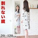 姿見 幅20 高さ120 割れない鏡 リフェクスミラー refex ミラー 割れない 日本製 鏡 壁掛け 全身 おしゃれ 姿見 ミラー…