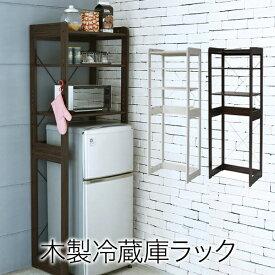 木製 冷蔵庫ラック 幅60 cm 冷蔵庫 上 収納 棚 レンジ 収納 ラック フック付き 可動棚 冷蔵庫用 トースターラック 調味料 キッチン KKS-0013