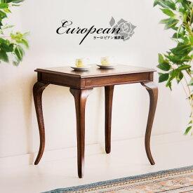 コーヒーテーブル サイドテーブル 幅61cm 茶ブラウン 北欧/木製 アンティーク ( ヨーロピアン アンティーク風 クラシックテーブル ) ダイニングテーブル 猫脚テーブル /通販/送料無料 送料込み 新生活 組立不要