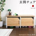 玄関ベンチ 幅98cm ブラウン 木製 日本製 チェア 座れる 靴箱 ベンチスツール ボックスベンチ 玄関 収納スツール 玄関…